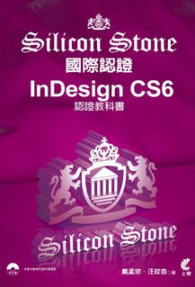 Indesign CS6 Silicon Stone 認證教科書