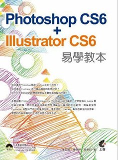Photoshop CS6 + Illustrator CS6 易學教本
