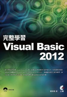 完整學習Visual Basic 2012