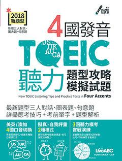 4 國發音TOEIC 聽力題型攻略模擬試題 (有聲版)