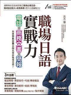 職場日語實戰力 電話X商務文書X簡報(有聲版)