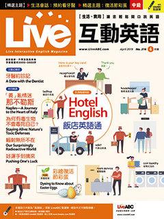 Live互動英語2019年4月號No.216(有聲版)