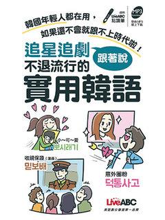 追星追劇跟著說 不退流行的實用韓語-口袋書 (有聲版)