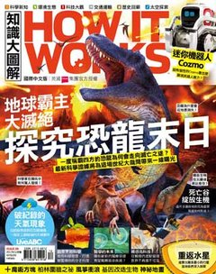 How It Works知識大圖解 2017年12月NO.39 地球霸主大滅絕,探究恐龍末日