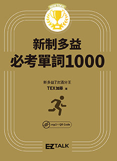 New TOEIC新制多益必考單詞1000