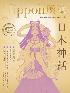 日本神話:Nippon所藏日語嚴選講座