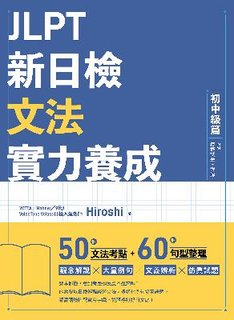 JLPT新日檢文法實力養成:初中級篇 (內附模擬試題+詳解)