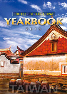 The Republic of China Yearbook 2015