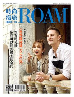 時尚漫旅 Roam 28期