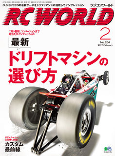 RC WORLD 2017年2月號 No.254 【日文版】