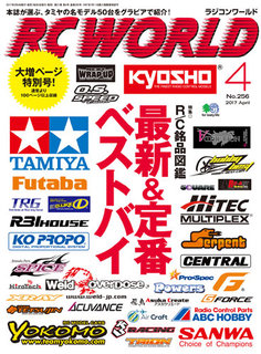RC WORLD 2017年4月號 No.256 【日文版】
