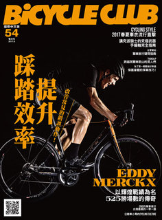 BiCYCLE CLUB 單車俱樂部 Vol.54