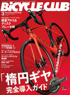 BiCYCLE CLUB 2017年3月號 No.383 【日文版】