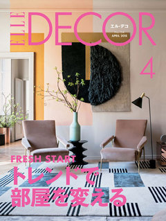ELLE DECOR No.154 【日文版】