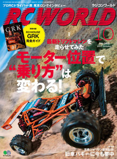 RC WORLD 2017年10月號 No.262 【日文版】