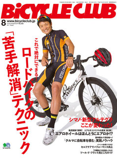 BiCYCLE CLUB 2017年8月號 No.388 【日文版】