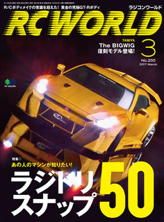 RC WORLD 2017年3月號 No.255 【日文版】