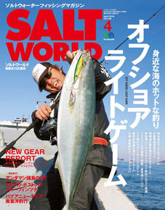 SALT WORLD 2018年4月號 Vol.129 【日文版】