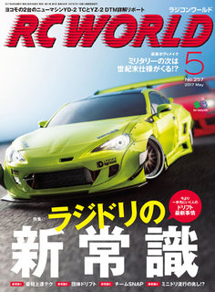 RC WORLD 2017年5月號 No.257 【日文版】