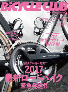 BiCYCLE CLUB 2016年9月號 No.377 【日文版】
