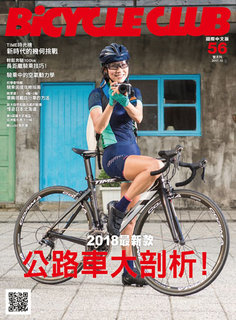 BiCYCLE CLUB 單車俱樂部 Vol.56