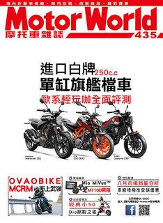 摩托車雜誌Motorworld【435期】