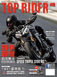 流行騎士Top Rider【410期】