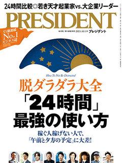 PRESIDENT 2021年10.1號 【日文版】