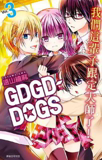 GDGD-DOGS(3)