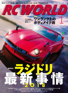 RC WORLD 2018年1月號 No.265 【日文版】