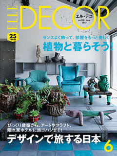 ELLE DECOR No.150 【日文版】