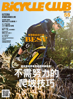 BiCYCLE CLUB 單車俱樂部 Vol.55