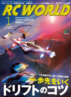 RC WORLD 2017年1月號 No.253 【日文版】