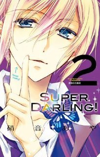 Super Darling!(2)