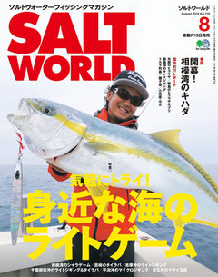 SALT WORLD 2016年8月號 Vol.119 【日文版】