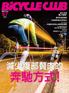 BiCYCLE CLUB 單車俱樂部 Vol.57