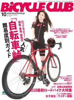 BiCYCLE CLUB 2017年10月號 No.390 【日文版】