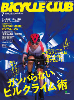 BiCYCLE CLUB 2017年7月號 No.387 【日文版】