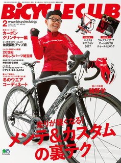 BiCYCLE CLUB 2017年2月號 No.382 【日文版】
