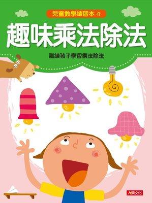 趣味乘法除法(新版):兒童數學練習本(4)