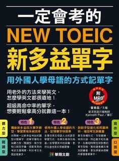 一定會考的NEW TOEIC新多益單字