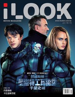 iLOOK電影雜誌 201707_B刊