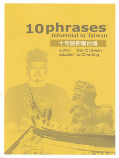 10 phrases infuential to Taiwan