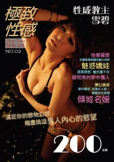 SexyNutsSpecial極致性感NO.2