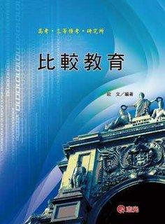 AH36比較教育(志光)2013