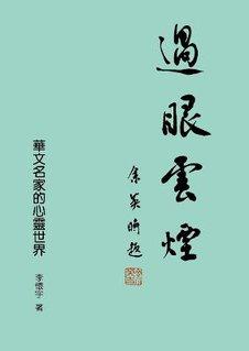過眼雲煙:華文名家的心靈世界
