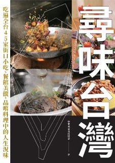 尋味台灣:吃遍全台45家街口小吃、餐館美饌,品嚐料理中的人生況味