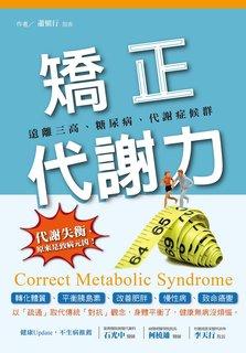 矯正代謝力:遠離三高、糖尿病、代謝症候群