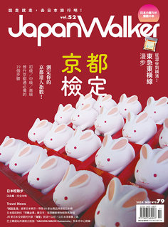 Japan Walker Vol.52 2019年11月號