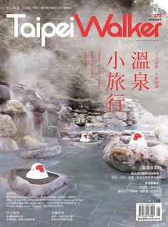 Taipei Walker Vol.273 2020年1月號